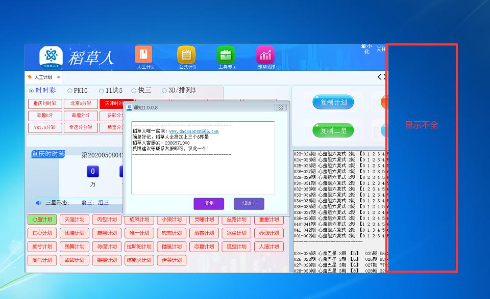 PC端主页面显示不全,设置电脑个性化信息即可解决