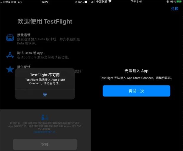 部分 TestFlight 无法访问的解决方法